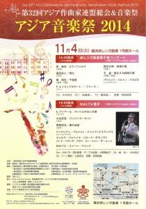 アジア音楽祭